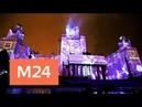 Фестиваль Круг света завершился красочным пиротехническим шоу Москва 24