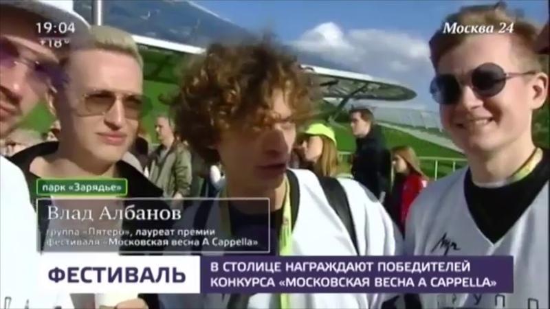 Итоги фестиваля Московская весна A CAPPELLA в эфире Москва24