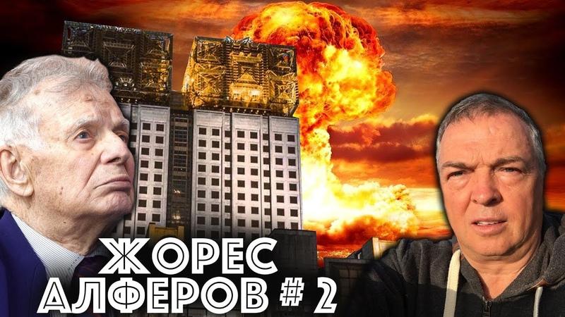 Жорес Алферов о роли Путина в реформе РАН / ЗАУГЛОМ