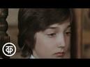 Раннее, раннее утро... Динка. Серия 01. По мотивам повести В. Осеевой Динка (1983)