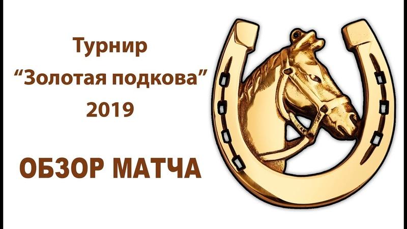 Турнир Золотая подкова Обзор матча Спартак Нальчик Нарт Нарткала