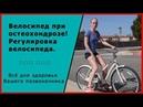▁ ▂ ▃ ▅ ▆ █ Велосипед при остеохондрозе Регулировка велосипеда