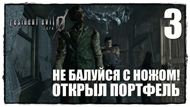 Resident Evil Zero HD Remaster - Прохождение 3 ЭТИ ТВАРИ ВЫЛУПИЛИСЬ!