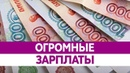 Самые ВЫСОКООПЛАЧИВАЕМЫЕ ПРОФЕССИИ. Огромные зарплаты. У кого самая большая зарплата в России
