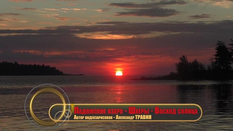 Ладожское озеро - Шхеры - Восход солнца. Видеозарисовка - Александр Травин арТзаЛ