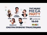КОНЦЕРТ NATAN, DONI, TERNOVOY, PLC, МИША МАРВИН, КУБИНЕЦ | THT MUSIC MEGA PARTY 21.04