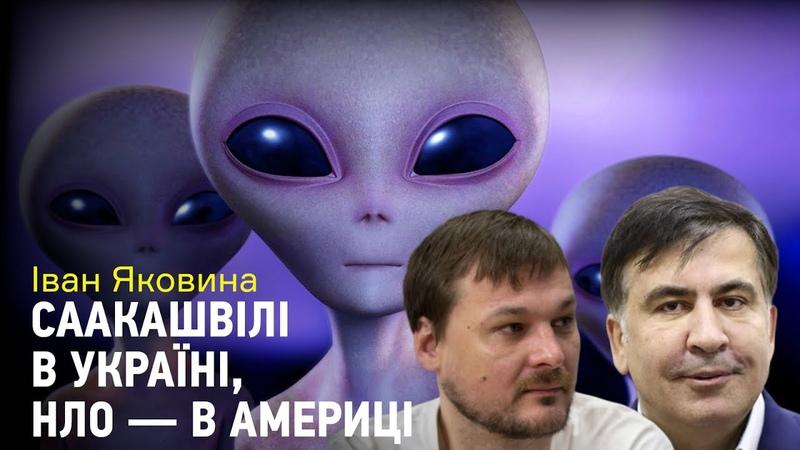 Іван Яковина НЛО в Америці, повернення Саакашвілі, Донбас між Путіним та Зеленським