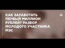 Как заработать первый миллион рублей? Разбор молодого участника МЗС