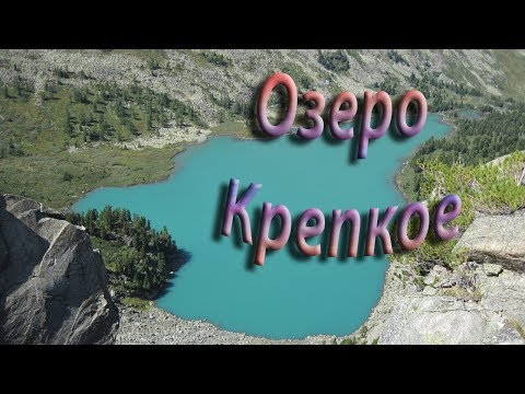 Озеро Нижнее Крепкое Удивительные Места Горного Алтая