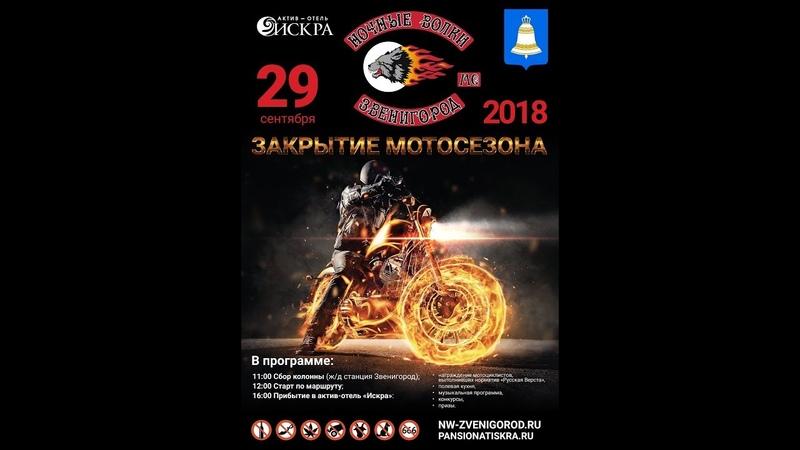 НВ Звенигород, НВ Одинцово, НВ Краснознаменск, Закрытие Мотосезона 2018