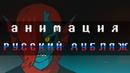 OTHERTALE - До взлома | Часть 1 | Анимация от SuperYoumna (Русский дубляж)
