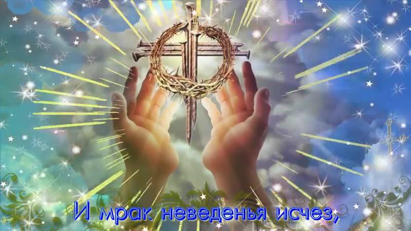 Анна Маковецкая - Иисус Воскрес!