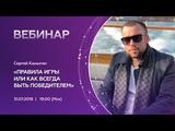 ВЕБИНАР на тему Правила Игры или как всегда быть Победителем Сергей Каныгин
