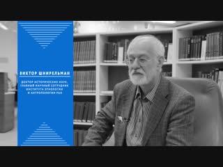 Виктор Шнирельман: о борьбе за предков, альтернативной истории и политике