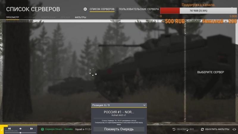 SQUAD Alpha 11.2 Новая игра. Рядовой на поле боя. Сстрим онлайн часть _ 28