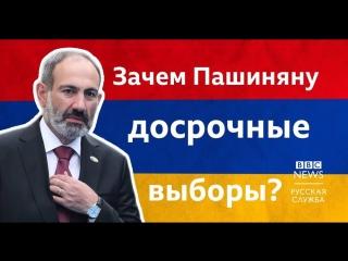 В чем состоит план Пашиняна?