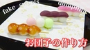 簡単!可愛いお団子の作り方~fake sweets~ スイーツデコ 樹脂粘土 お菓 2