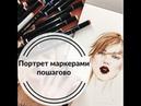 Учимся рисовать портрет маркерами Уроки рисования