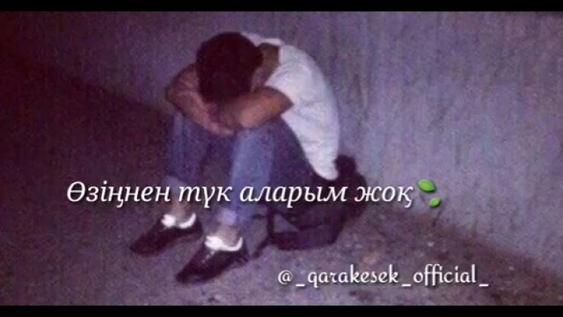 Qarakesek (ҚАРАКЕСЕК)-өтуде