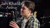 Jah Khalib - Лейла (кавер)