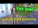 THE SIMS 4 / РЕСТОРАННАЯ ДИНАСТИЯ КИНЧУК В СИМС 4 3