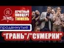 """Продвинутая группа """"Грань"""" - """"Сумерки"""""""