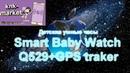 Детские умные часы Smart Baby Watch Q529