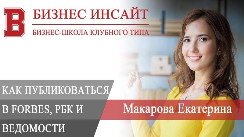 БИЗНЕС ИНСАЙТ: Макарова Екатерина. Экспертный PR: как публиковаться в Forbes, Ведомости и РБК