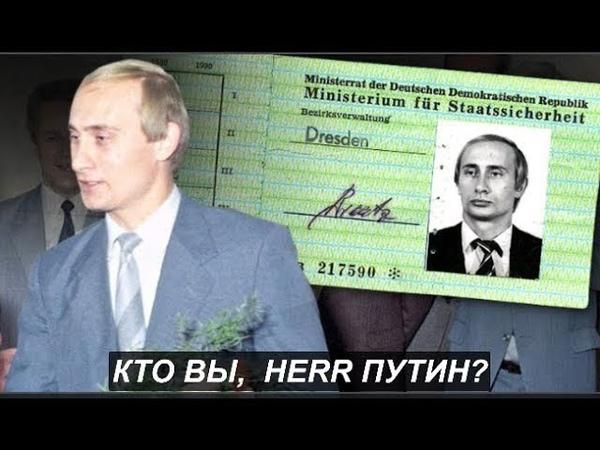 КТО ВЫ, Herr Путин №970