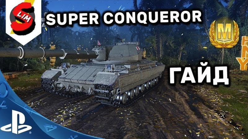 SUPER CONQUEROR WOT CONSOLE ГАЙД WORLD OF TANKS CONSOLE WOT MERCENARIES