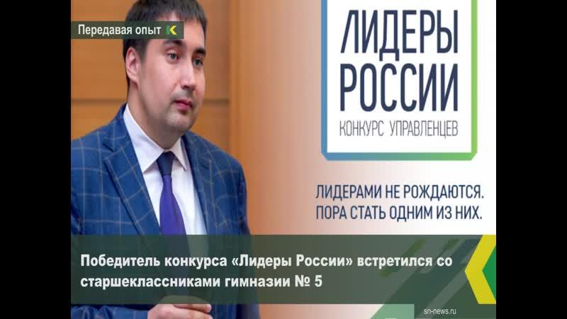 Победитель конкурса «Лидеры России» встретился со старшеклассниками гимназии № 5