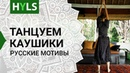 Каошики каушики танцуем вместе с идеацией 21 минута русские мотивы