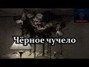 Истории на ночь: Чёрное чучело