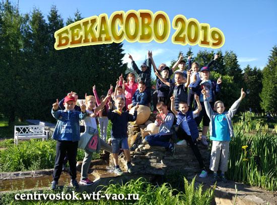 Bekasovo2019