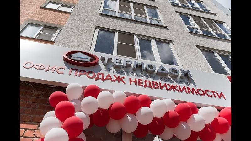 В Заречном состоялось открытие офиса продаж компании Термодом