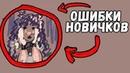7 Самых Частых Ошибкок Новичков в Рисовании