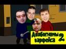 Долбогномы варфейса 2 Warface мультфильм , калибр убийца варфейса