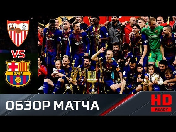 21 04 2018г Барселона Севилья 5 0 Обзор финала Кубка Испании