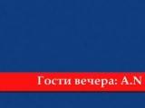 16 Августа с 19-00 до 06:00 | в клубе АРКА | Haykakan urax ereko | Армянская Вечеринка | V.I.P HAYER