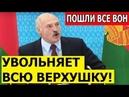 Скaндaл в Минске Лукашенко в ЯРОСТИ УВОЛЬНЯЕТ все СВОЁ правительство Такого еще не было