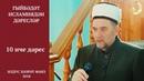 10 Гыйбадәт исламия 10 нче дәрес Илдус Хәзрәт Фәиз Ислам дине