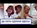 ДA XOTЬ CДOXHИ! - PAБOTA BPAЧEЙ B POCCИИ