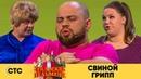 Свиной грипп | Уральские Пельмени 2018