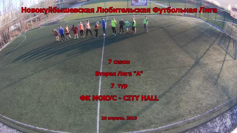 7 сезон Вторая лига А 7 тур ФК Мокус - City Hall 20.04.2019 15-2 нарезка