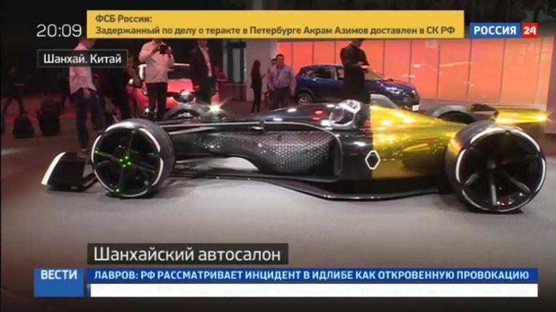 Новости на Россия 24 • В Китае начал работу Шанхайский автосалон