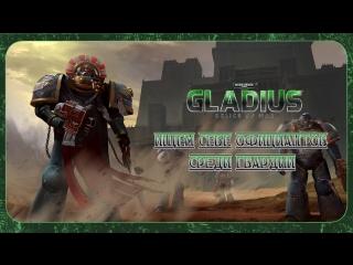Warhammer 40,000: Gladius - Relics of War ► Ищем себе официантов среди гвардии #9 Начало в 13:00 по МСК