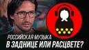 Рэп Шнур блогеры и смерть продюсеров что происходит с российской музыкой