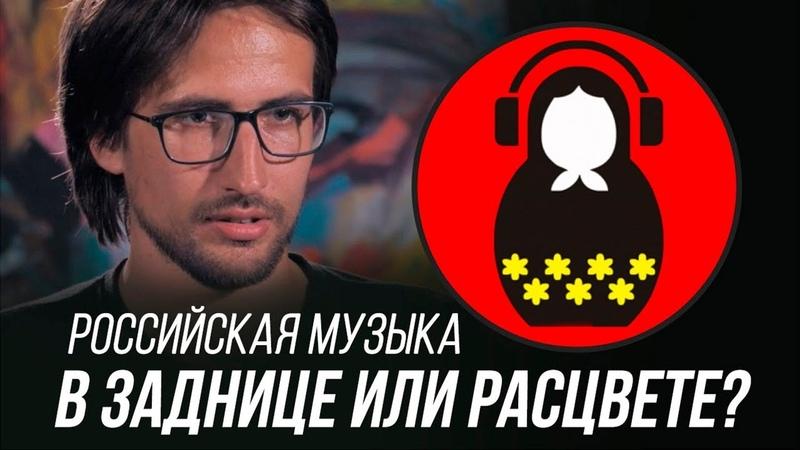 Рэп, Шнур, блогеры и смерть продюсеров - что происходит с российской музыкой?