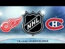 Detroit Red Wings vs Montréal Canadiens 15 10 2018 NHL Regular Season 2018 2019