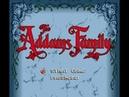 The Addams Family [SMD] (1993). Стрим 1